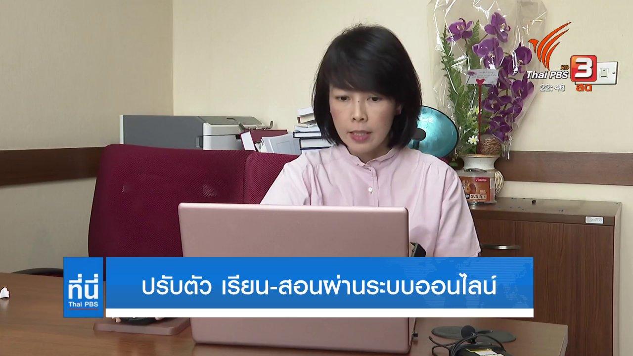 ที่นี่ Thai PBS - ปรับตัว เรียน-สอนผ่านระบบออนไลน์