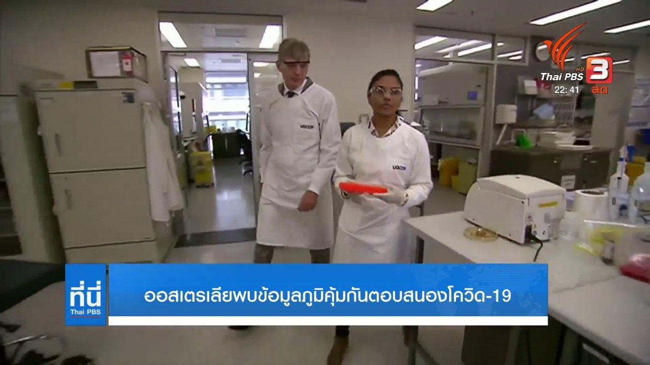 ที่นี่ Thai PBS - สถานการณ์การระบาดเชื้อไวรัสโควิด-19 ในต่างประเทศ