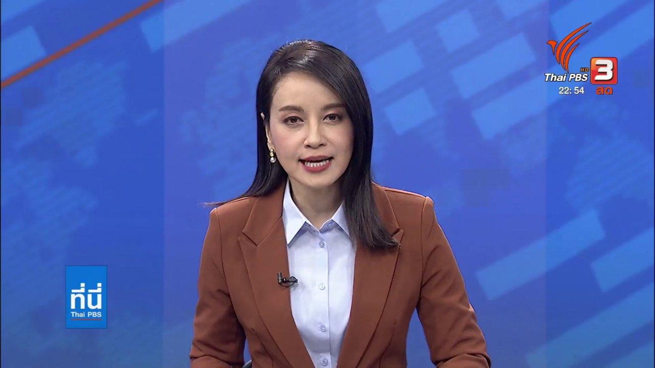 ที่นี่ Thai PBS - ปิดเรือนจำทั่วประเทศ งดเยี่ยม 18-31 มี.ค.63