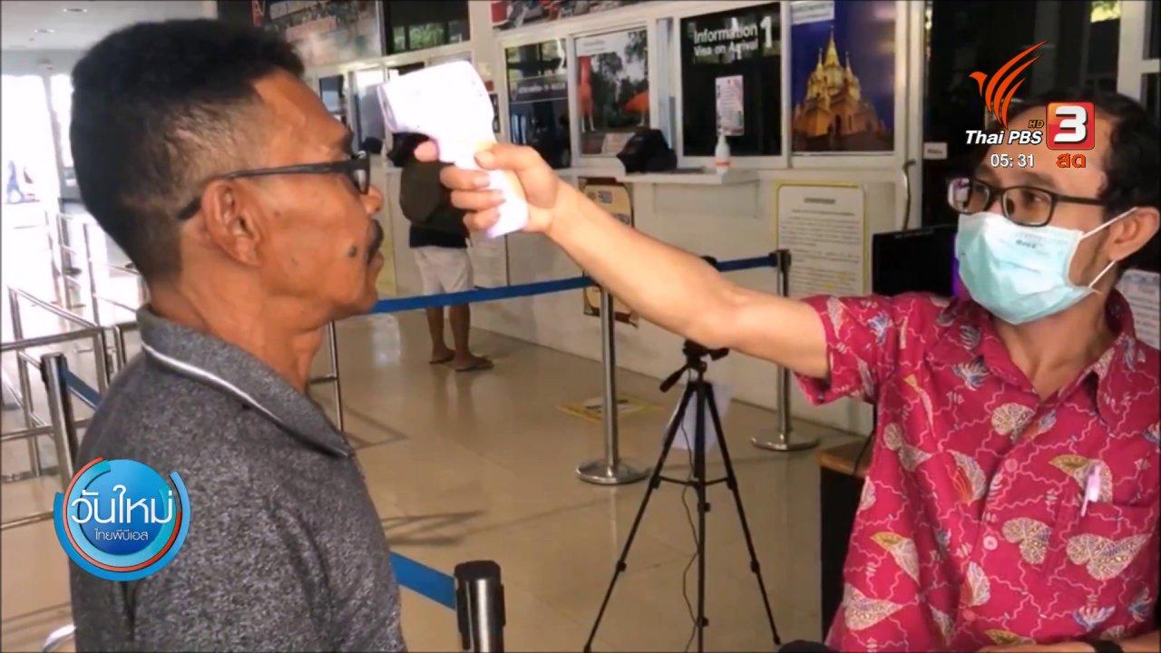 วันใหม่  ไทยพีบีเอส - แรงงานไทยกักตุนสินค้าหลังทางมาเลเซียปิดประเทศ