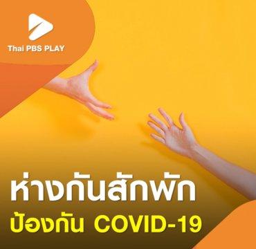 ห่างกันสักพัก ป้องกัน COVID-19