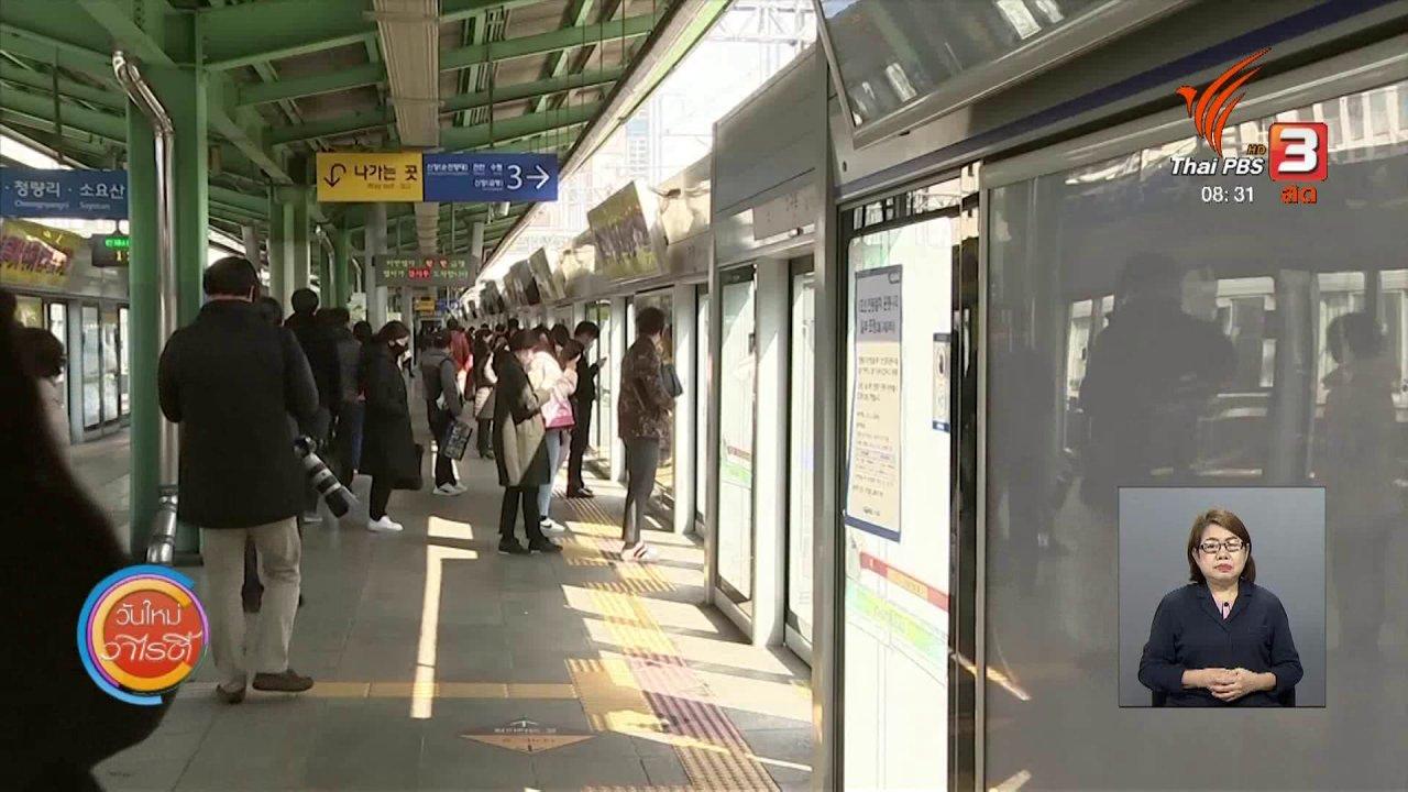 วันใหม่วาไรตี้ - จับตาข่าวเด่น : ถอดปัจจัยความสำเร็จเกาหลีใต้คุมโควิด-19