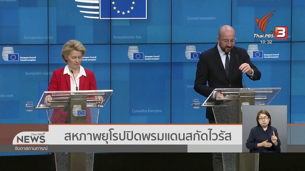 จับตาสถานการณ์ - สหภาพยุโรปปิดพรมแดนสกัดไวรัส