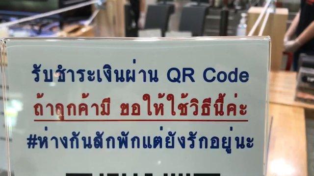 Social Distance ในร้านกาแฟเพื่อป้องกัน COVID-19