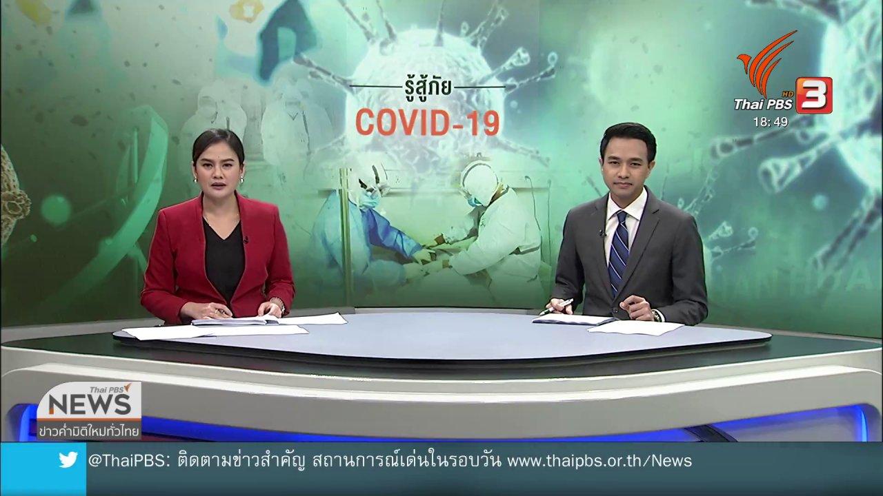ข่าวค่ำ มิติใหม่ทั่วไทย - สธ.พบผู้ป่วยโควิด-19 เพิ่ม 35 คน