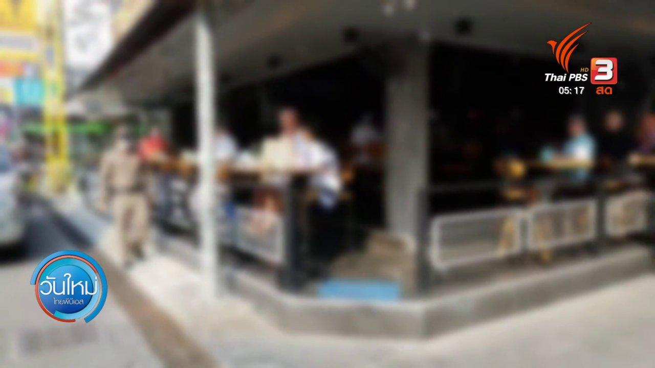 วันใหม่  ไทยพีบีเอส - พบสถานบริการลักลอบเปิดให้บริการนักท่องเที่ยว