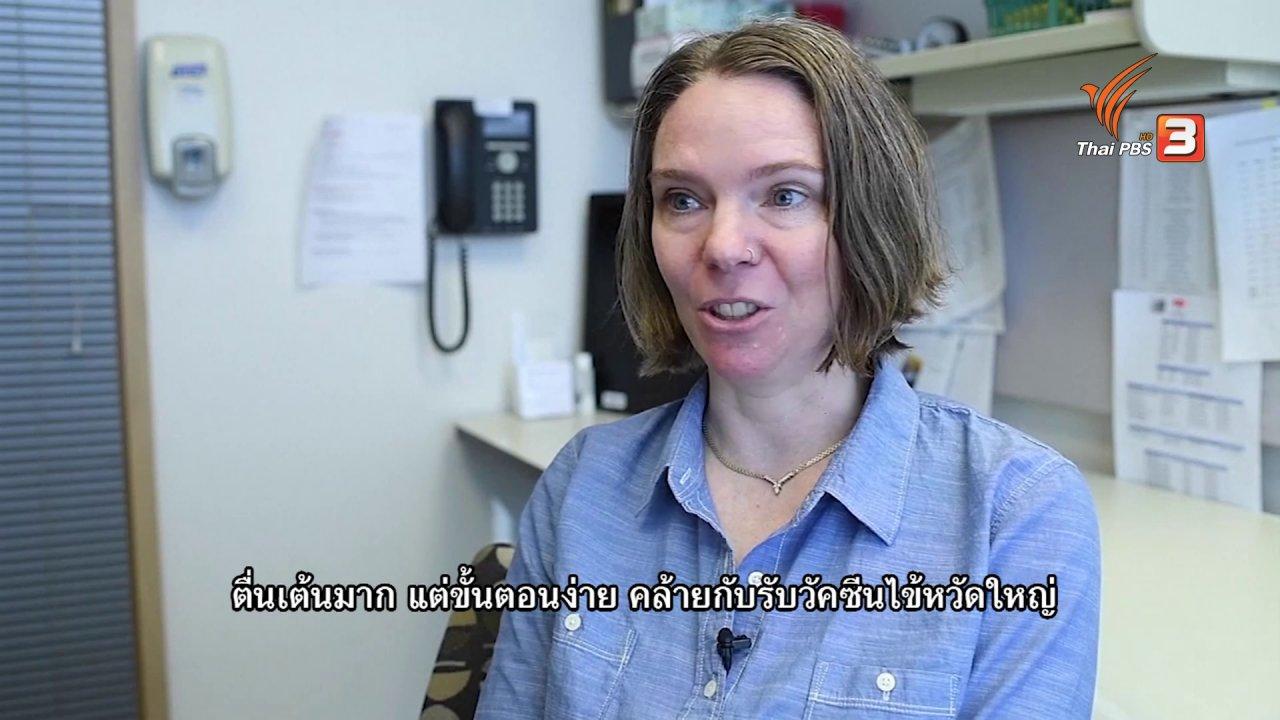ข่าวเจาะย่อโลก - สหรัฐฯ-ยุโรป-จีน เร่งพัฒนาวัคซีน เริ่มทดลองในมนุษย์ แต่อาจใช้เวลาอย่างต่ำ 1ปี