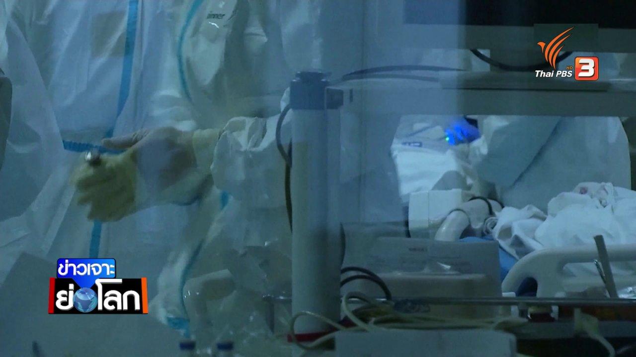 ข่าวเจาะย่อโลก - แพทย์จีนกลับบ้าน เริ่มแผนฟื้นฟูเมือง หลังจากผู้ติดเชื้อรายใหม่เป็นศูนย์