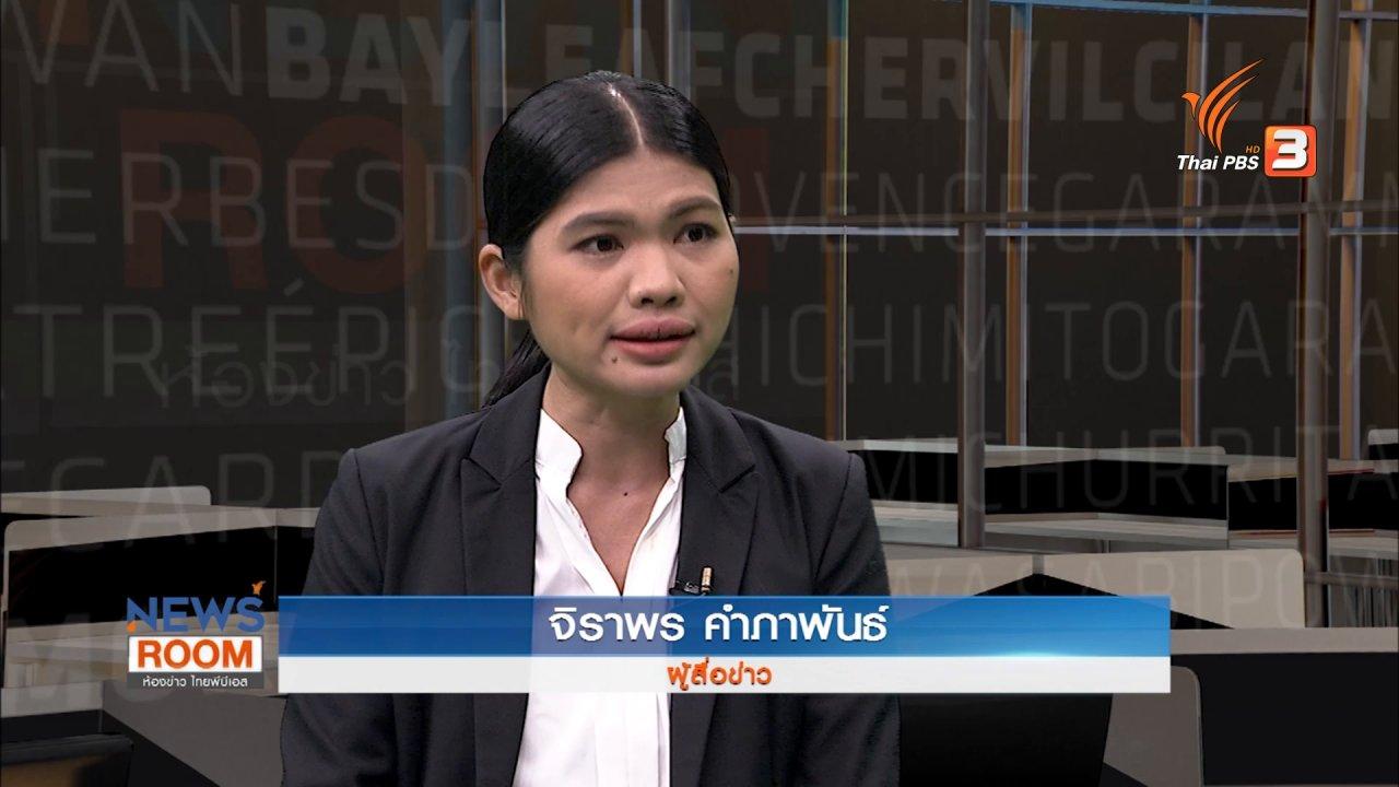 ห้องข่าว ไทยพีบีเอส NEWSROOM - จับชีพจรคนหาค่ำกินเช้า หลังปิดสถานบันเทิงชั่วคราว