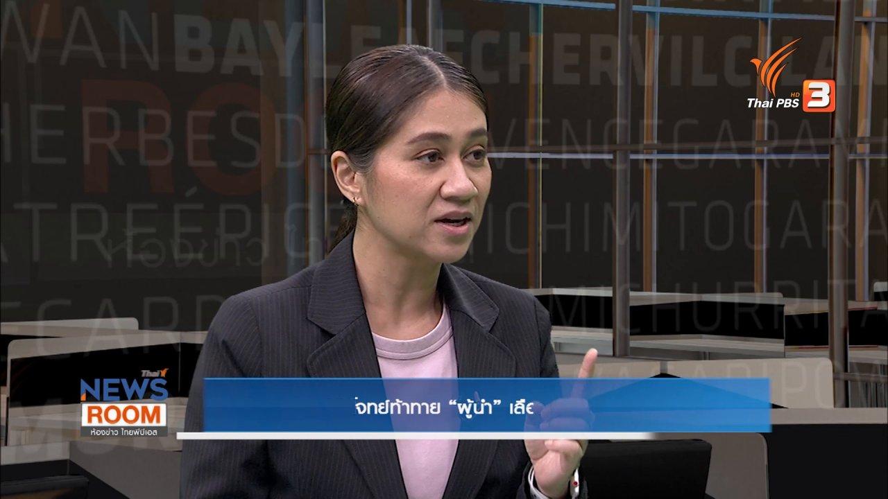 ห้องข่าว ไทยพีบีเอส NEWSROOM - โควิด-19 โจทย์ท้าทาย ผู้นำเลือกทางเดินประเทศ