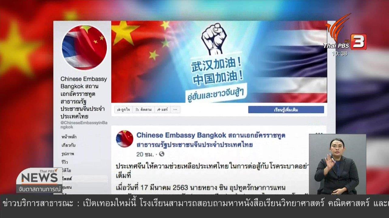จับตาสถานการณ์ - สถานทูตจีนระบุพร้อมช่วยเหลือไทย