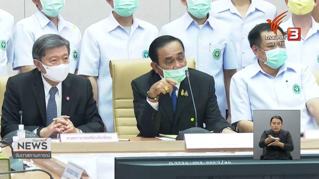 จับตาสถานการณ์ - ออกประกาศเดินทางเข้าไทยต้องมีใบรับรองแพทย์ทุกกรณี