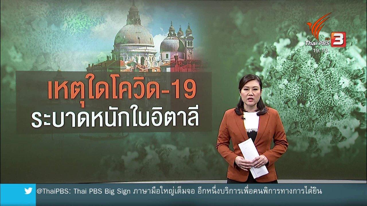 ข่าวค่ำ มิติใหม่ทั่วไทย - วิเคราะห์สถานการณ์ต่างประเทศ : เหตุใดการระบาดของโควิด-19 ในอิตาลีถึงรุนแรง