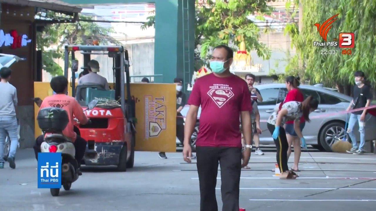 ที่นี่ Thai PBS - ผู้ประกอบการ-ลูกจ้าง ปรับตัวหลังปิดสถานที่เสี่ยงแพร่ระบาด