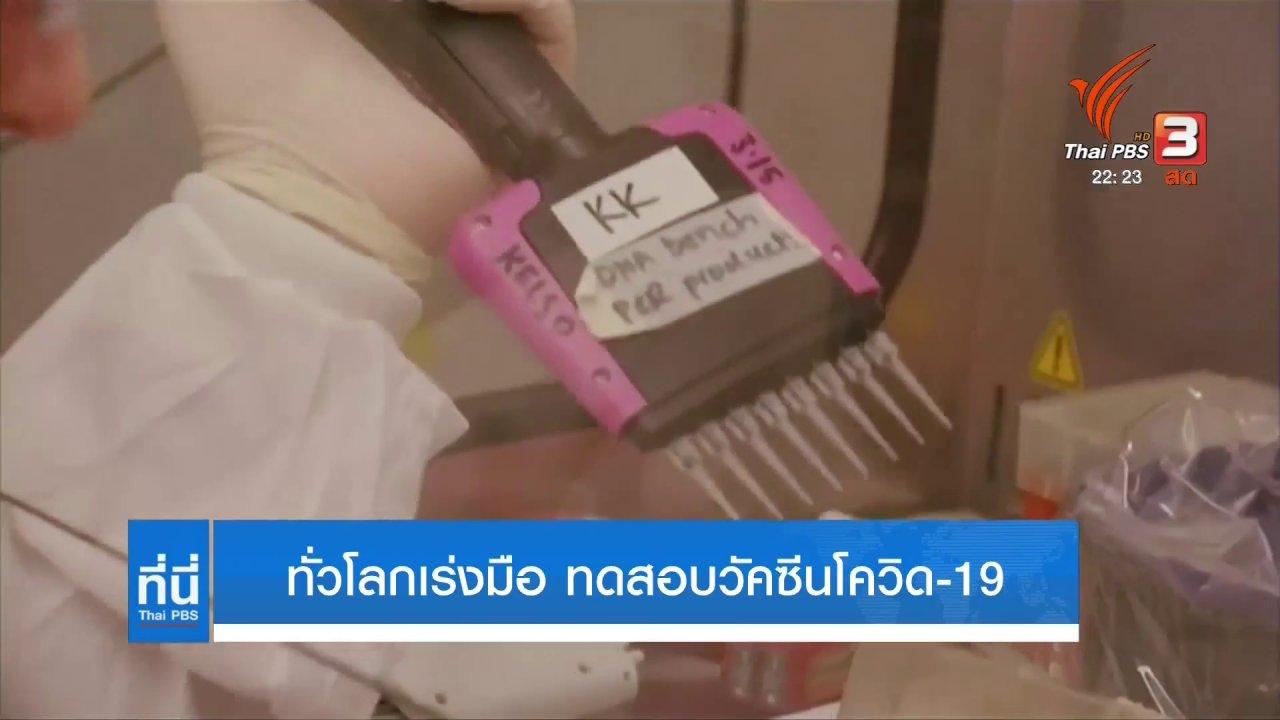 ที่นี่ Thai PBS - ทั่วโลกเร่งมือ ทดสอบวัคซีนโควิด-19