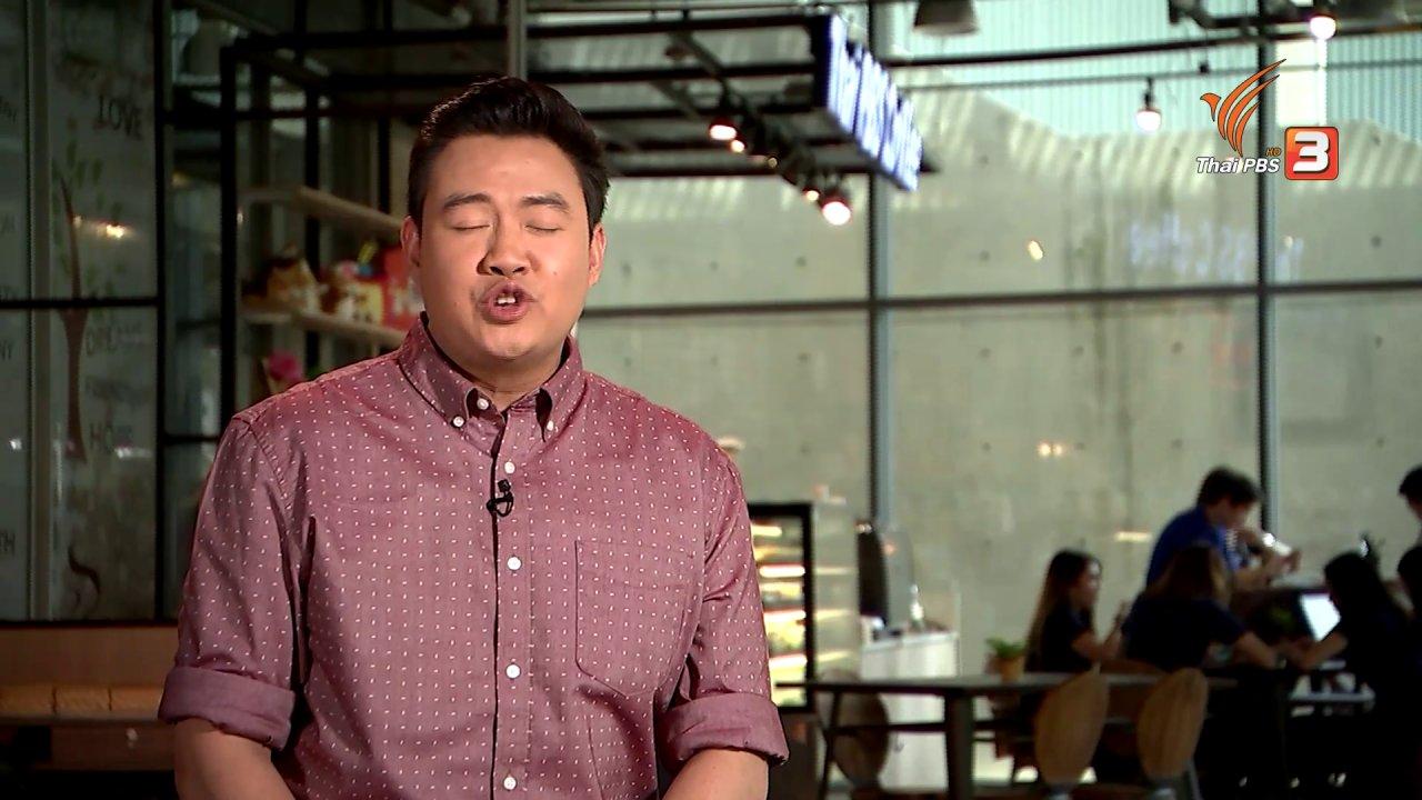เปิดบ้าน Thai PBS - รู้เท่าทันสื่อ : เมื่อประชาชนจับตาจริยธรรมสื่อมวลชน