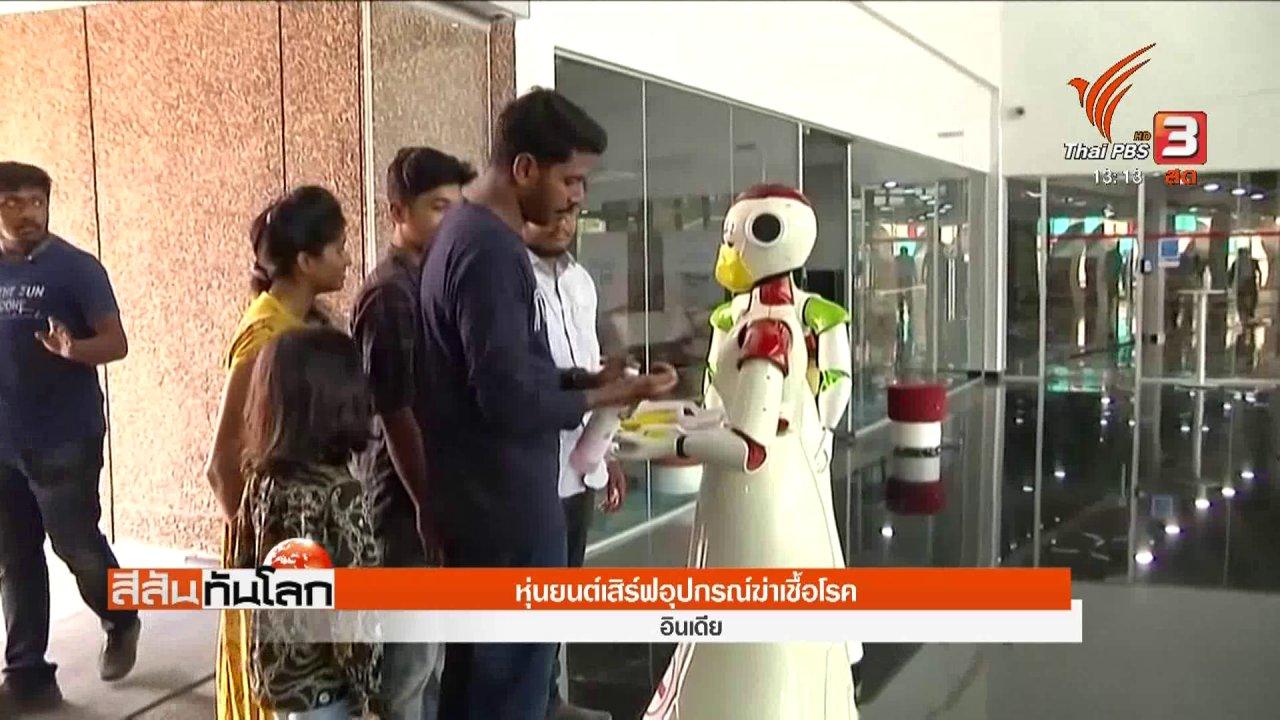 สีสันทันโลก - หุ่นยนต์เสิร์ฟอุปกรณ์ฆ่าเชื้อโรค