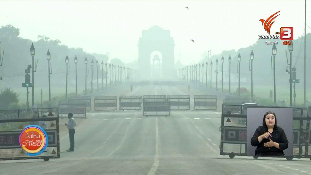วันใหม่วาไรตี้ - จับตาข่าวเด่น : อินเดีย คุมเข้มระงับการแพร่ระบาดของโควิด-19