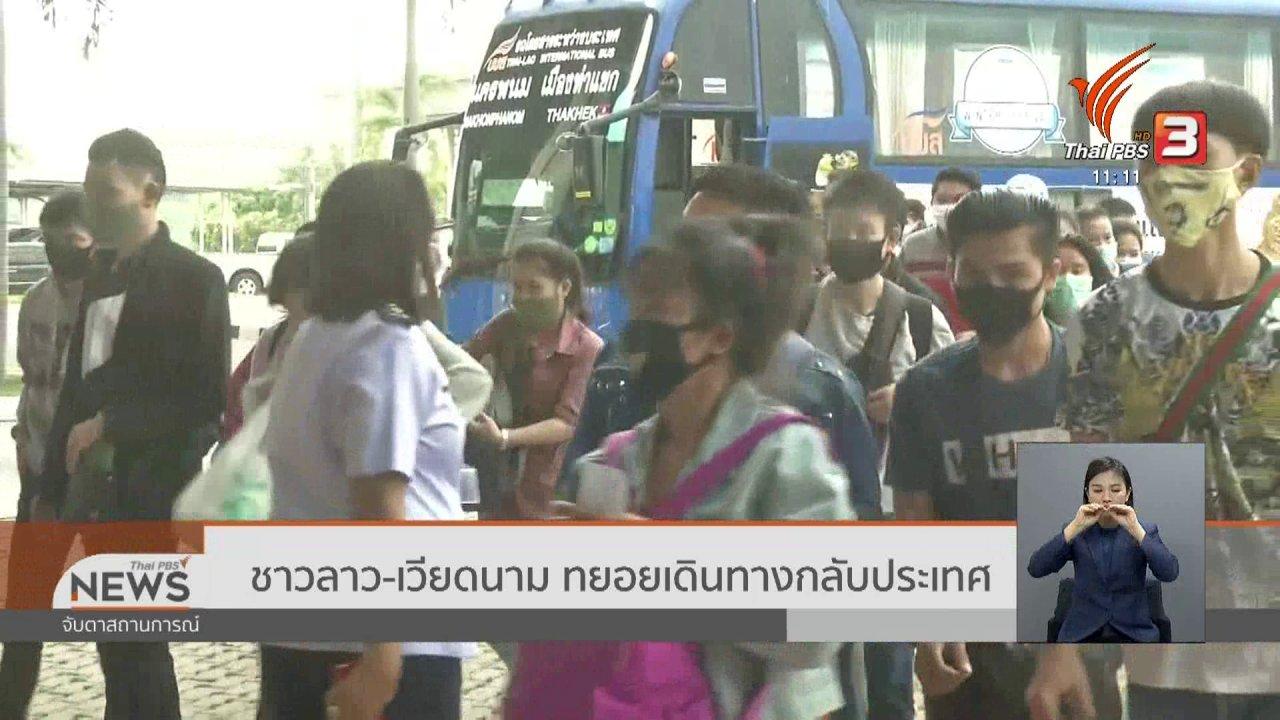จับตาสถานการณ์ - ชาวลาว - เวียดนาม ทยอยเดินทางกลับประเทศ