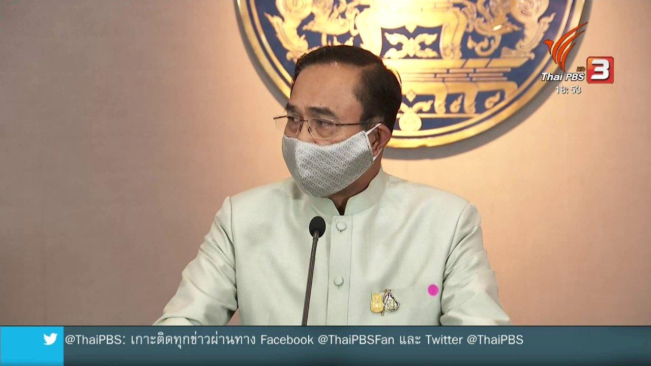 ข่าวค่ำ มิติใหม่ทั่วไทย - นายกฯ ประกาศใช้ พ.ร.ก.ฉุกเฉิน มีผล 26 มี.ค. 63