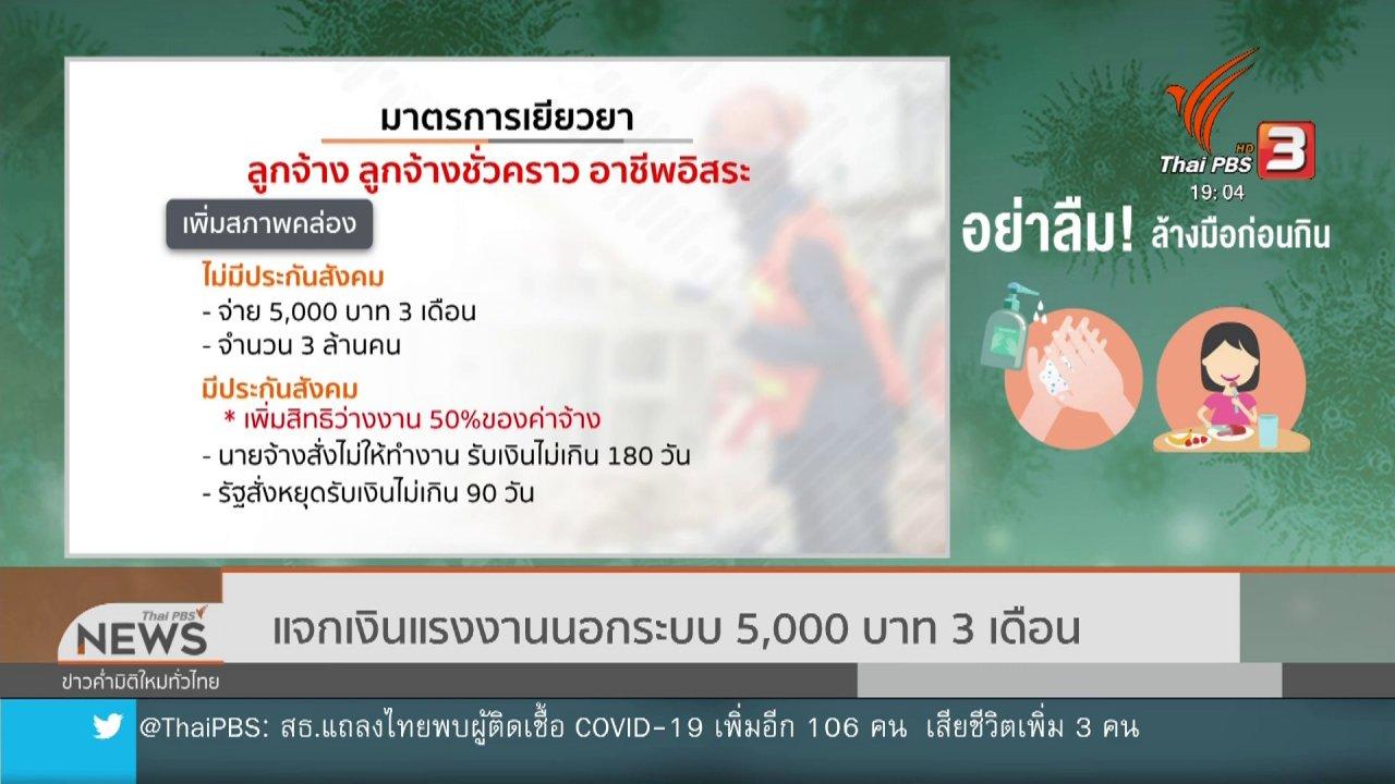 ข่าวค่ำ มิติใหม่ทั่วไทย - แจกเงินแรงงานนอกระบบ 5,000 บาท 3 เดือน