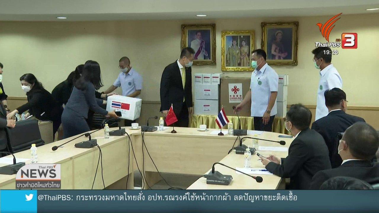 ข่าวค่ำ มิติใหม่ทั่วไทย - สธ.รับมอบเวชภัณฑ์ทางการแพทย์จากรัฐบาลจีน