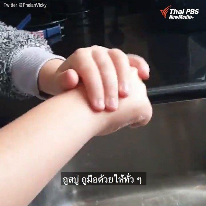 สอนเด็ก ล้างมือ เรียนรู้ ป้องกันภัยจาก COVID-19