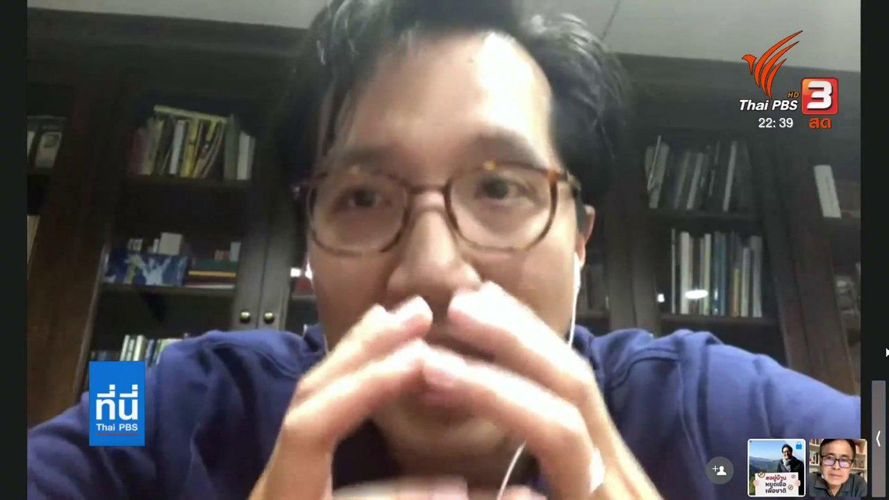 ที่นี่ Thai PBS - คำถามความพร้อมไทยรับมือโควิด-19