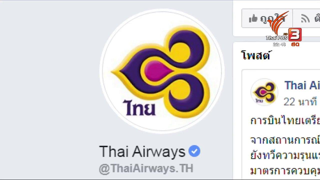 ที่นี่ Thai PBS - การบินไทยเตรียมยกเลิกเที่ยวบินชั่วคราว