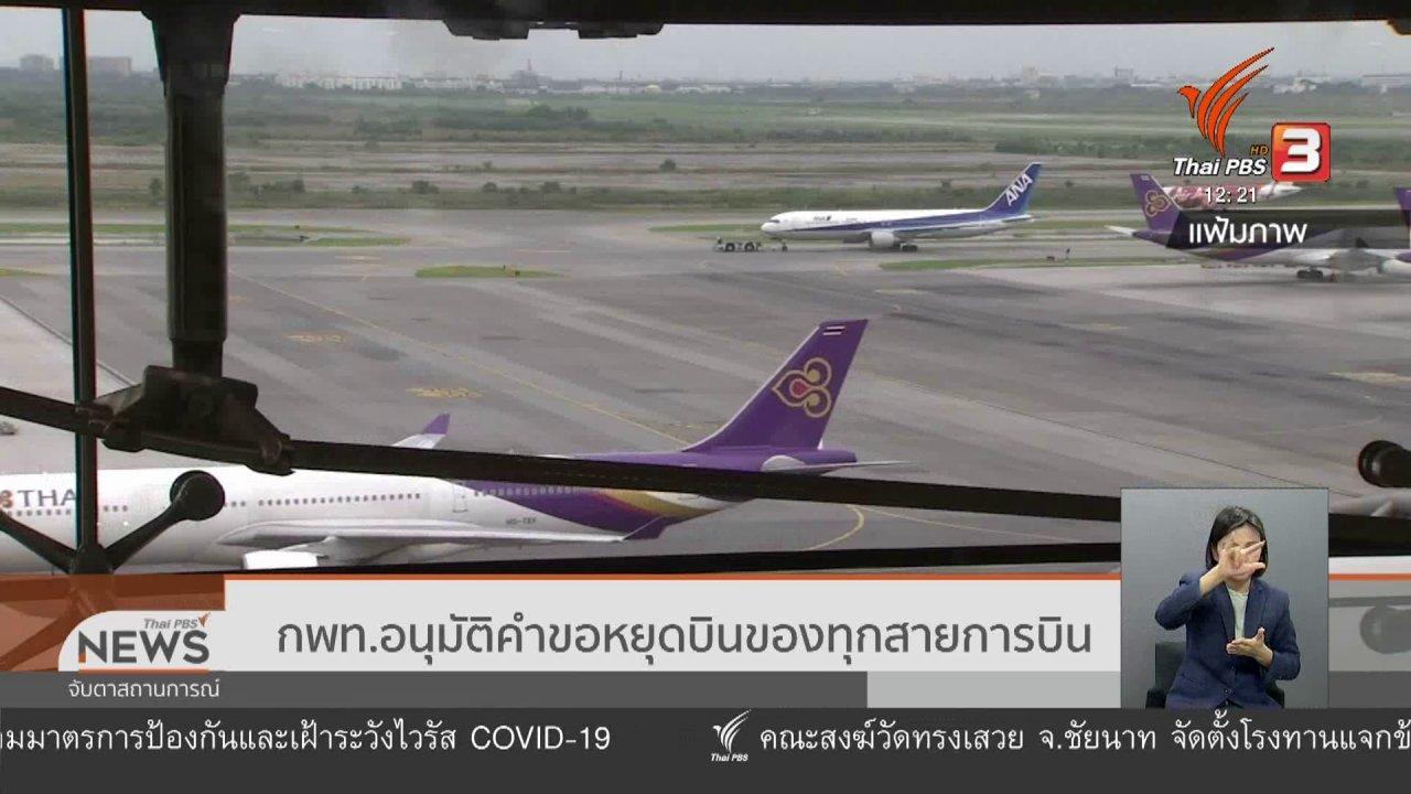 จับตาสถานการณ์ - กพท.อนุมัติคำขอหยุดบินของทุกสายการบิน