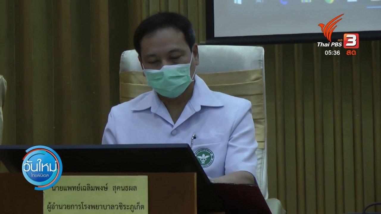 วันใหม่  ไทยพีบีเอส - ภูเก็ต พบผู้ป่วยติดเชื้อเพิ่ม 6 คน
