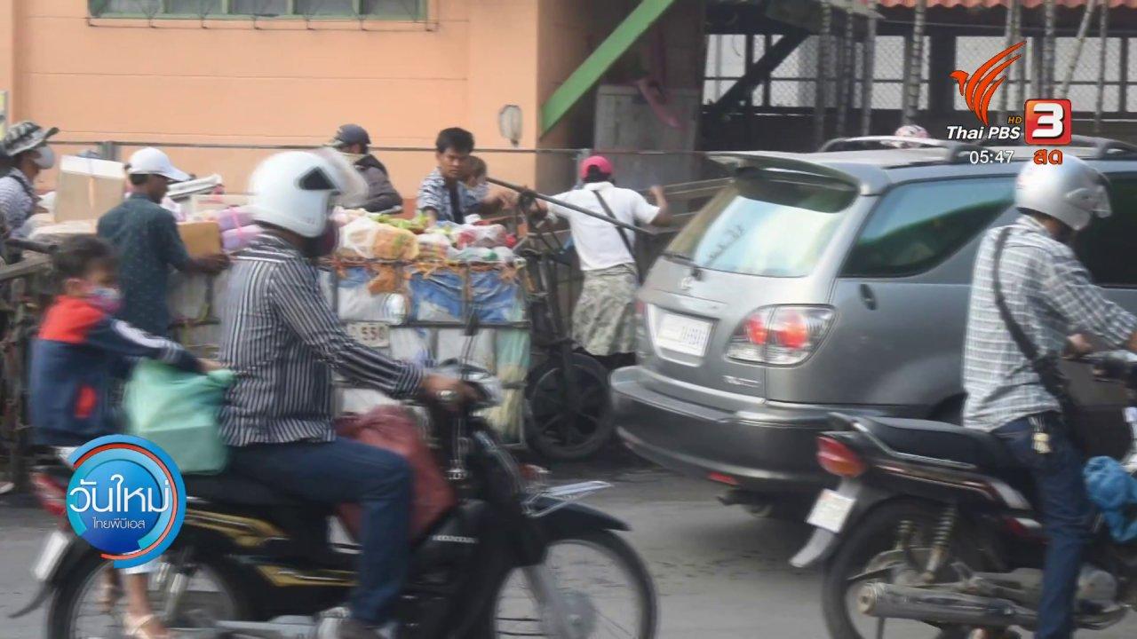 วันใหม่  ไทยพีบีเอส - ปิดด่านอรัญประเทศงดเดินทางเข้าออก