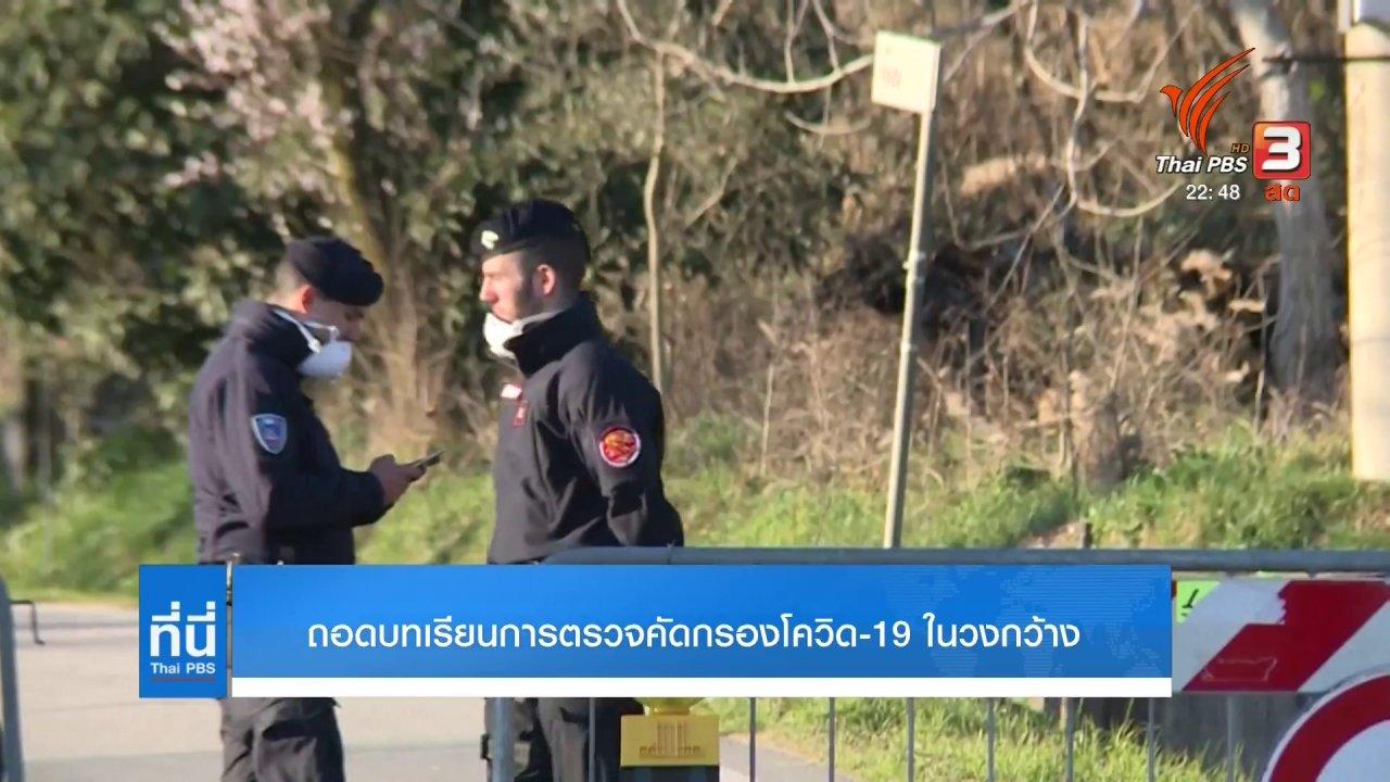 ที่นี่ Thai PBS - ถอดบทเรียนการตรวจคัดกรองโควิด-19 ในวงกว้าง