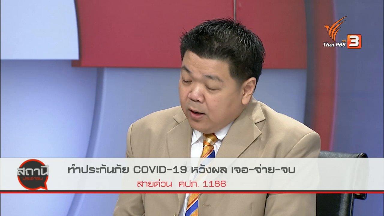 สถานีประชาชน - สถานีร้องเรียน : ทำประกันภัย COVID-19 หวังผล เจอ - จ่าย - จบ