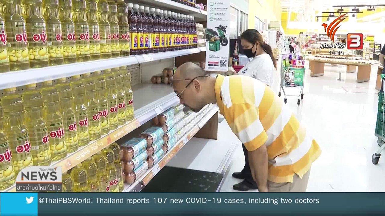 ข่าวค่ำ มิติใหม่ทั่วไทย - ประชาชนตุนสินค้าเพิ่มรับ พ.ร.ก.ฉุกเฉิน