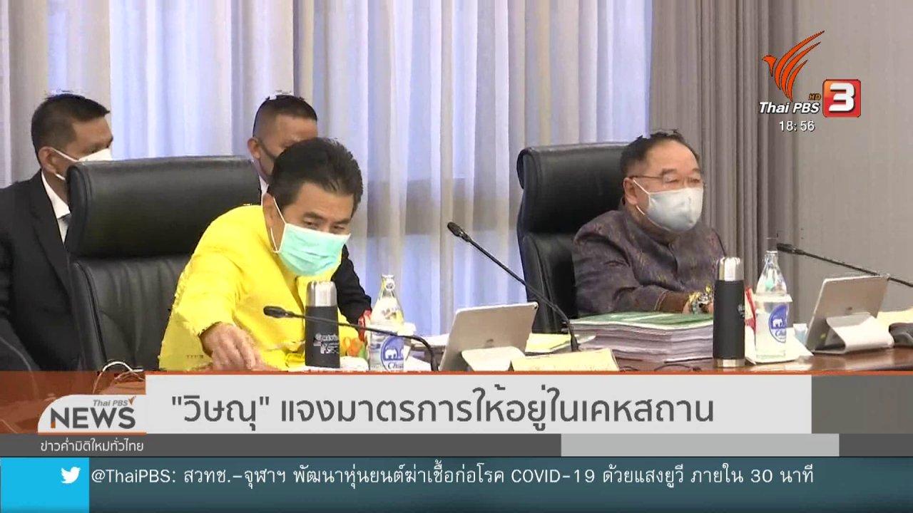 """ข่าวค่ำ มิติใหม่ทั่วไทย - """"วิษณุ"""" แจงมาตรการให้อยู่ในเคหสถาน"""