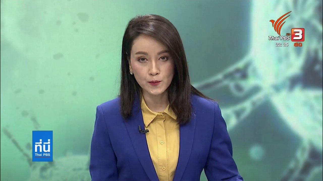 ที่นี่ Thai PBS - กรมราชทัณฑ์พบผู้ต้องขังเข้าข่ายสงสัยติดโควิด-19
