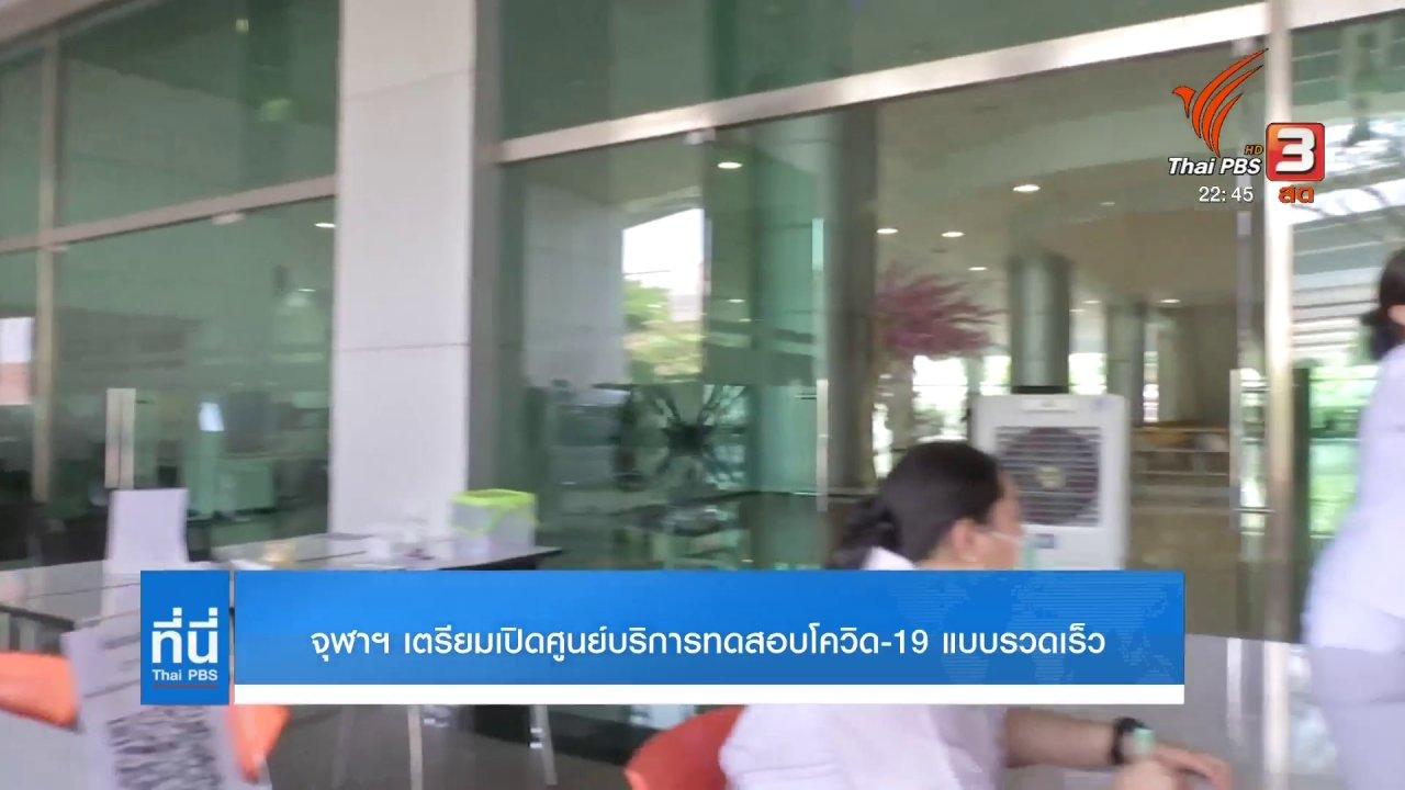 ที่นี่ Thai PBS - จุฬาฯ เตรียมเปิดศูนย์บริการทดสอบโควิด-19 แบบรวดเร็ว