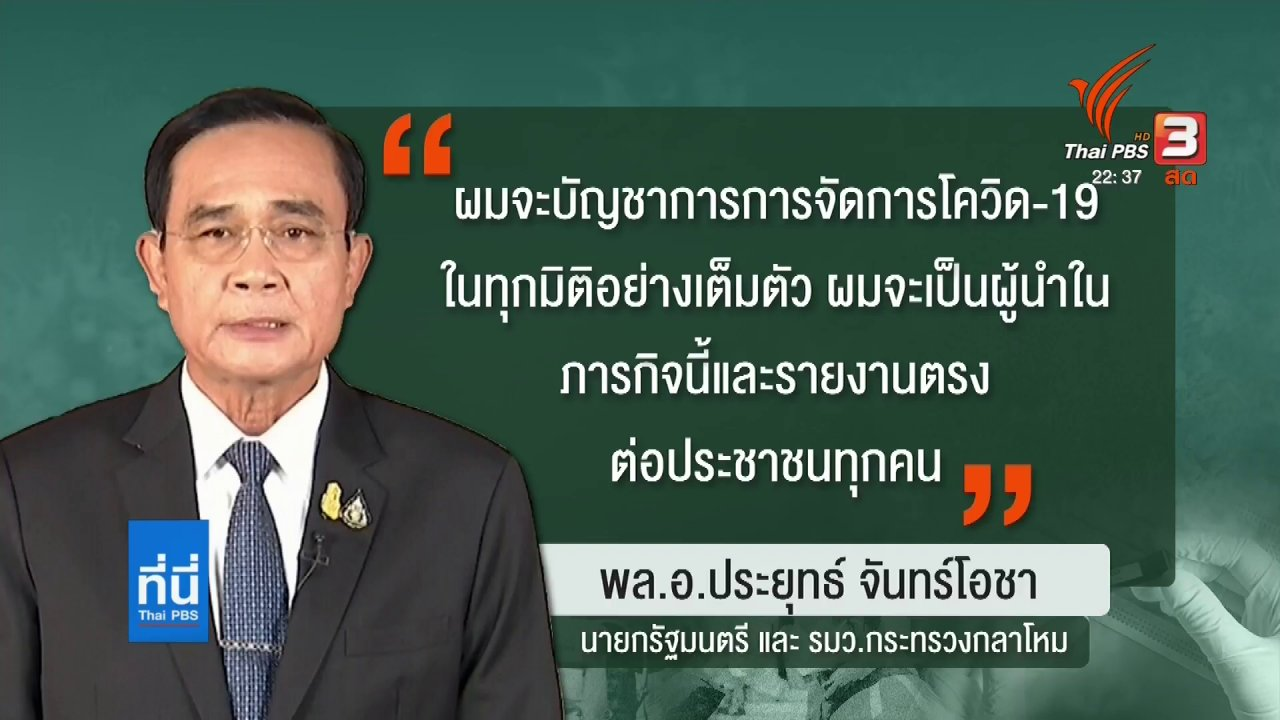 ที่นี่ Thai PBS - รวบอำนาจบัญชาการผ่าน พ.ร.ก.ฉุกเฉิน