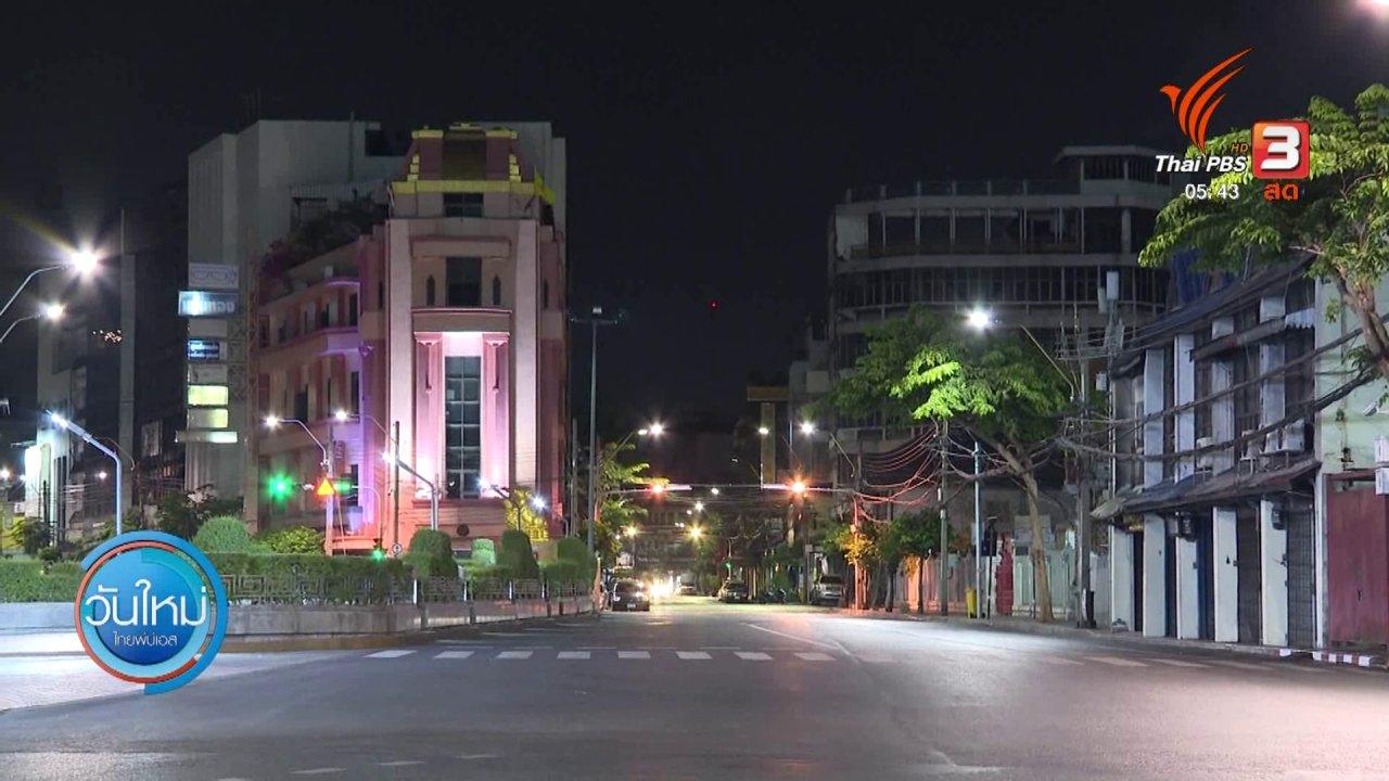 วันใหม่  ไทยพีบีเอส - สำรวจถนนเยาวราช หลัง พ.ร.ก.ฉุกเฉิน