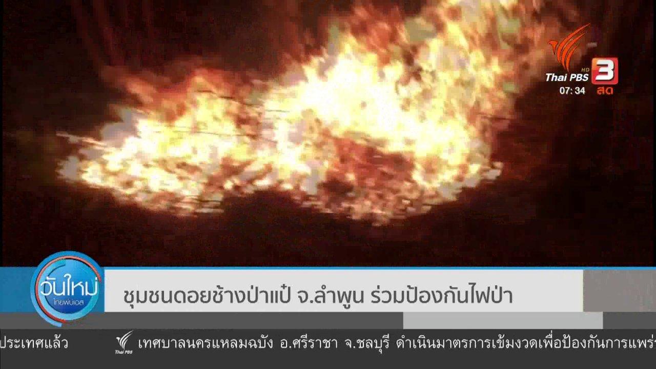วันใหม่  ไทยพีบีเอส - กินอยู่รู้รอบ : ชุมชนดอยช้างป่าแป๋ จ.ลำพูน ร่วมป้องกันไฟป่า