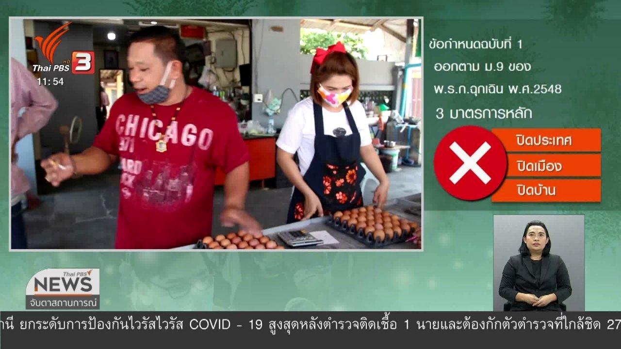 จับตาสถานการณ์ - จ.ราชบุรี ไข่ขาดตลาดต่อเนื่องเป็นวันที่ 4