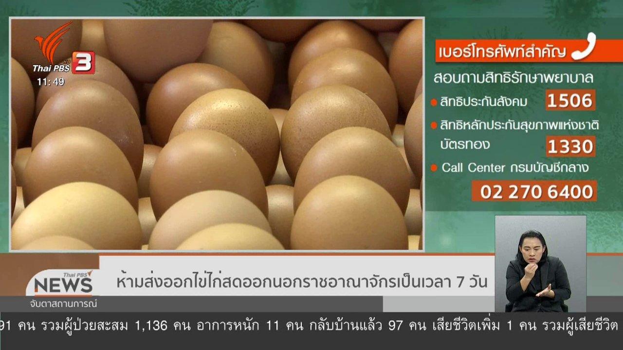 จับตาสถานการณ์ - ห้ามส่งออกไข่ไก่สดออกนอกราชอาณาจักรเป็นเวลา 7 วัน