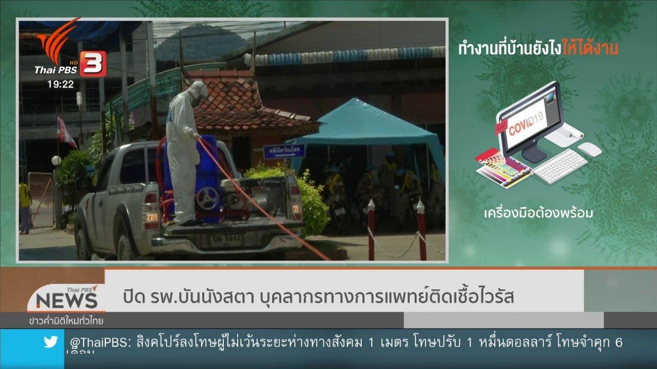 ข่าวค่ำ มิติใหม่ทั่วไทย - ปิด รพ.บันนังสตา บุคลากรทางการแพทย์ติดเชื้อไวรัส