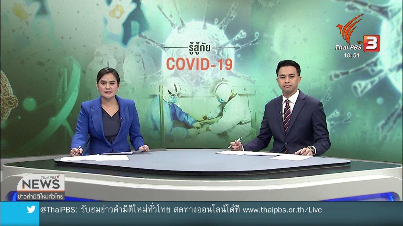 ข่าวค่ำ มิติใหม่ทั่วไทย - ศบค.สั่งตั้ง 3 อนุฯ ยกระดับแก้ปัญหาหน้ากากอนามัย