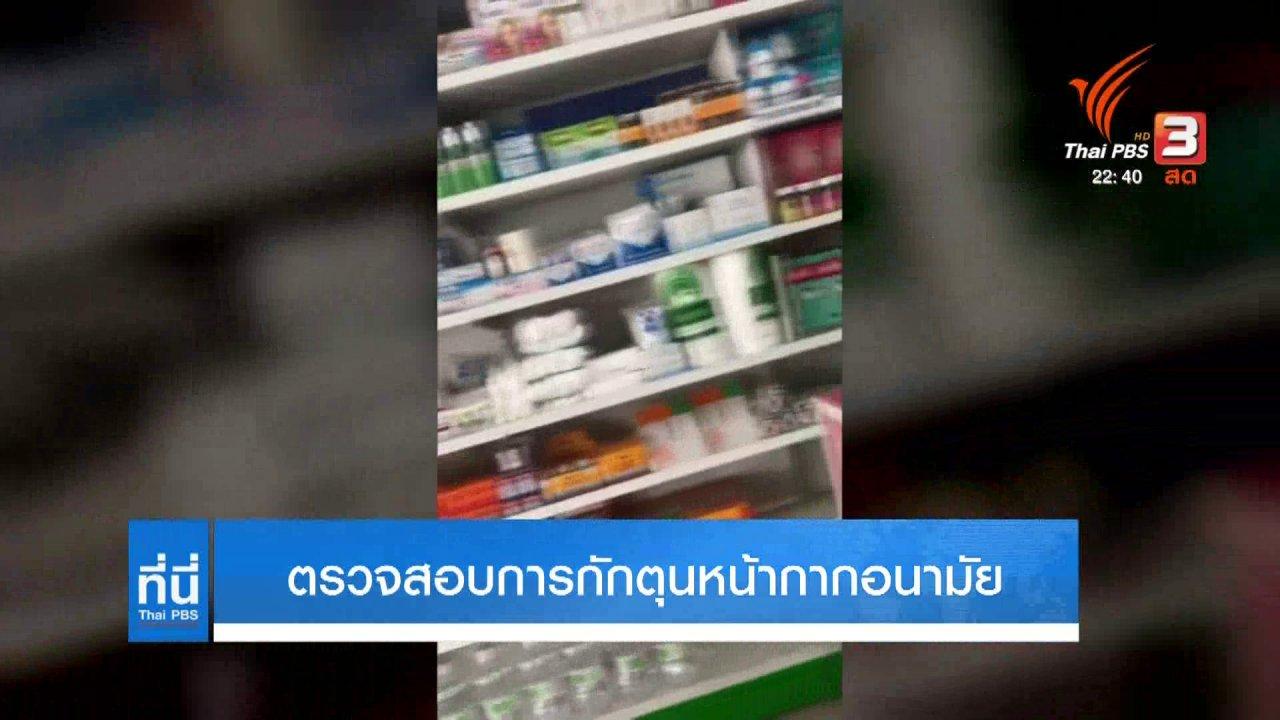 ที่นี่ Thai PBS - ตรวจสอบการกักตุนหน้ากากอนามัย
