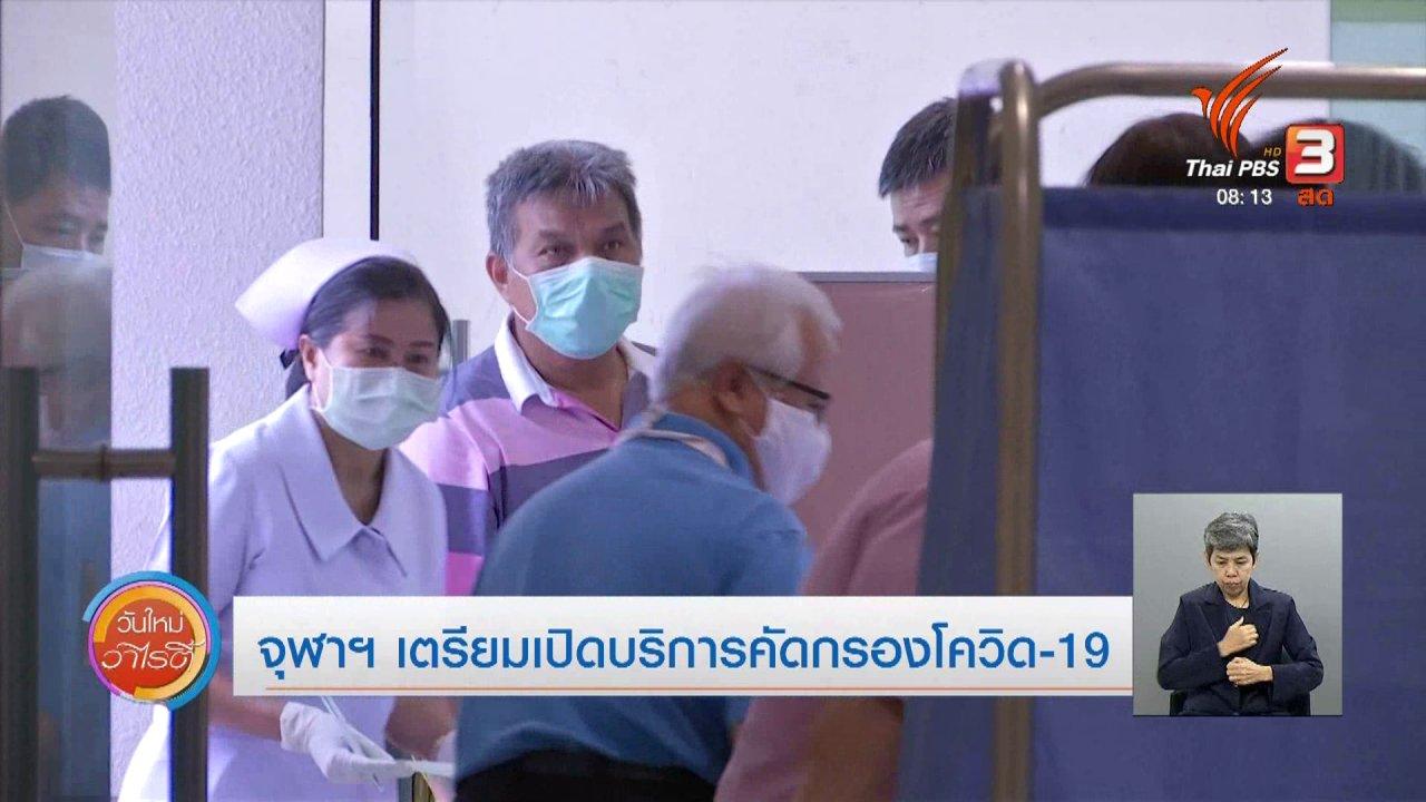วันใหม่วาไรตี้ - จับตาข่าวเด่น : จุฬาฯ เตรียมเปิดจุดคัดกรองผู้ป่วยโควิด-19