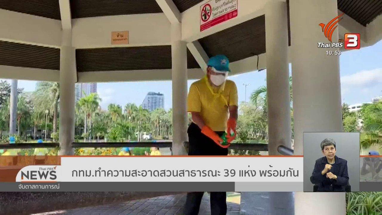 จับตาสถานการณ์ - กทม.ทำความสะอาดสวนสาธารณะ 39 แห่ง พร้อมกัน