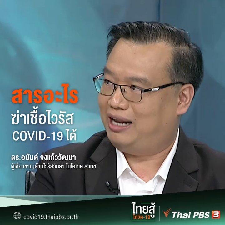 สารอะไรฆ่าเชื้อไวรัส COVID-19 ได้