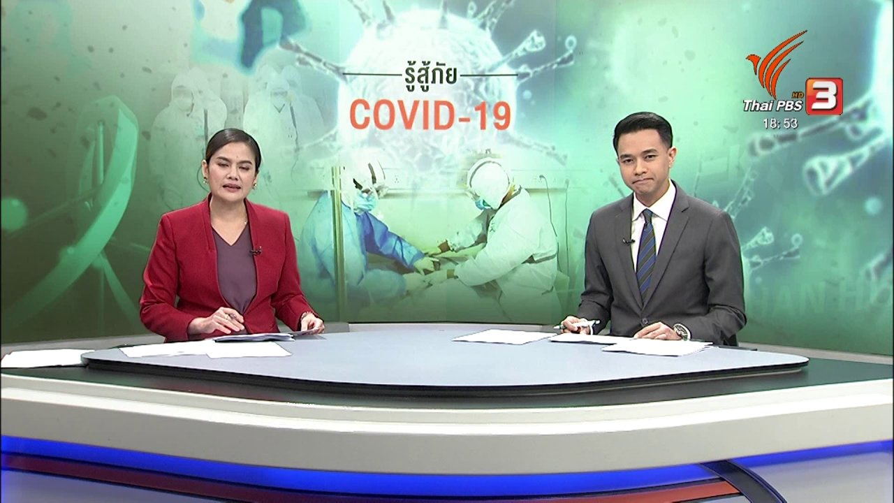 ข่าวค่ำ มิติใหม่ทั่วไทย - ศบค.สั่งจัดหาเครื่องมือแพทย์รองรับโควิด-19